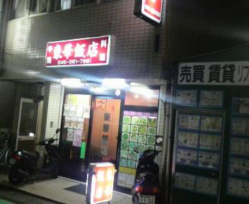 東華飯店1.jpg